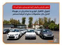 سایپا در مهرماه حدود ۵۰هزار خودرو به مشتریان تحول داد