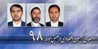 اعضای کمیسیون اقتصادی در تلفیق بودجه98 +عکس
