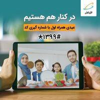 عیدی همراه اول برای همه مشترکان دائمی و اعتباری