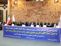 حضور مدیرعامل بانک ملت در شورای برنامهریزی کرمانشاه