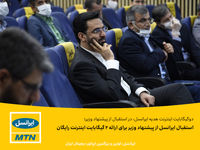 استقبال ایرانسل از پیشنهاد وزیر برای ارائه 2گیگابایت اینترنت رایگان