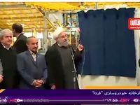 افتتاح خط تولید سمند در سمنان با حضور رییسجمهور +فیلم