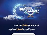 پیام تبریک مدیرعامل بیمه ملت به مناسبت حلول ماه رمضان