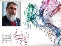 آغاز پیش فروش بلیتهای جشنواره فیلم فجر از ۳۰دی