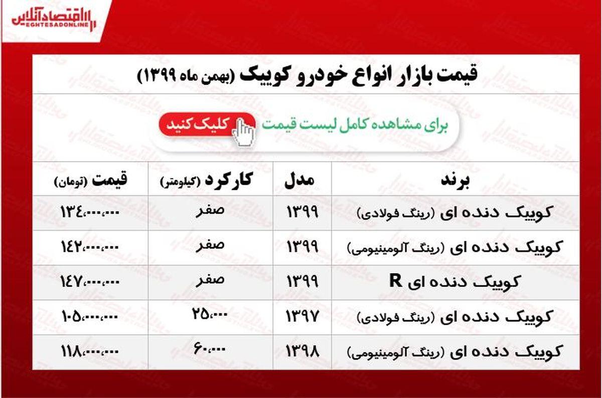 قیمت خودرو کوییک در تهران +جدول
