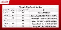 قیمت روز تبلت سامسونگ +جدول