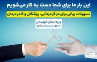 بانک تجارت از طرح تسهیلاتی سفیران سلامت رونمایی کرد