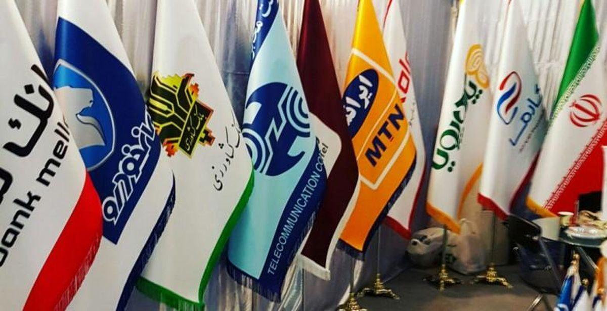 هویت سازمانی، خرید و چاپ پرچم