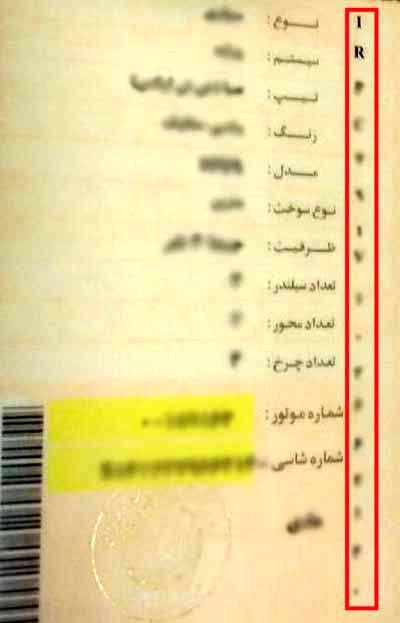 اطلاع آنلاین از جریمه