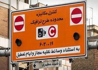 تسهیلات جدید شهرداری تهران برای ساکنان محدودههای ترافیکی