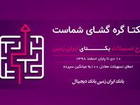 طرح تسهیلاتی یکتای ایران زمین آغاز شد