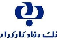 قدردانی وزیر رفاه از مدیر عامل و تمامی کارکنان بانک رفاه کارگران