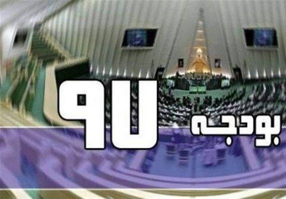 گزارش کمیسیون تلفیق لایحه بودجه سال ۹۷در اختیار نمایندگان قرار گرفت
