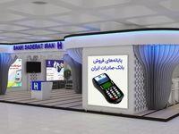 تجهیز غرفههای بیست و هفتمین نمایشگاه بینالمللی قرآن کریم با پایانههای فروش «پرداخت الکترونیک سپهر» بانک صادرات ایران