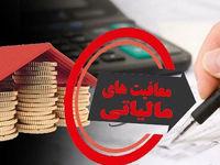 اصلاح معافیتهای مالیاتی به دولت میرود