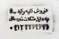آخرین وضعیت خرید و فروش کبد در ایران