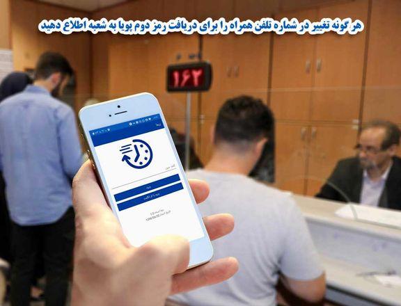 هرگونه تغییر در شماره تلفنهمراه را برای دریافت رمز دوم پویا به شعبه اطلاع دهید