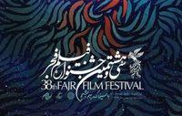اعلام نامزدهای سودای سیمرغ جشنواره فیلم فجر