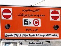 اعلام شرایط احراز هویت خبرنگاران برای دریافت آرم طرح ترافیک