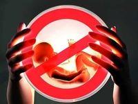 حکم شرعی سقط جنین چیست؟