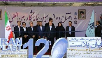 دوازدهمین نمایشگاه ایران پلاست آغاز بهکار کرد