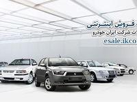 شرایط فروش جدید ایران خودرو اعلام شد