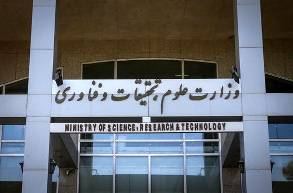 اولتیماتوم وزارت علوم به ۷۰موسسه آموزش عالی