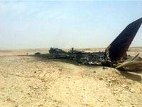 اولین تصاویر از سقوط جنگنده F7 در اصفهان