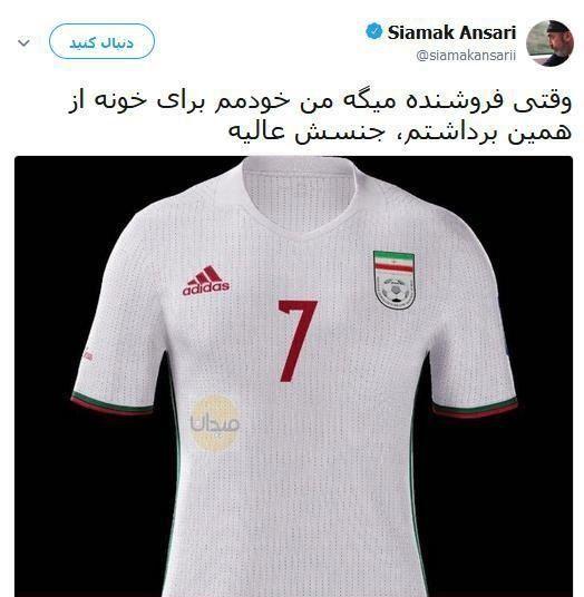 شوخی سیامک انصاری با پیراهن تیم ملی فوتبال
