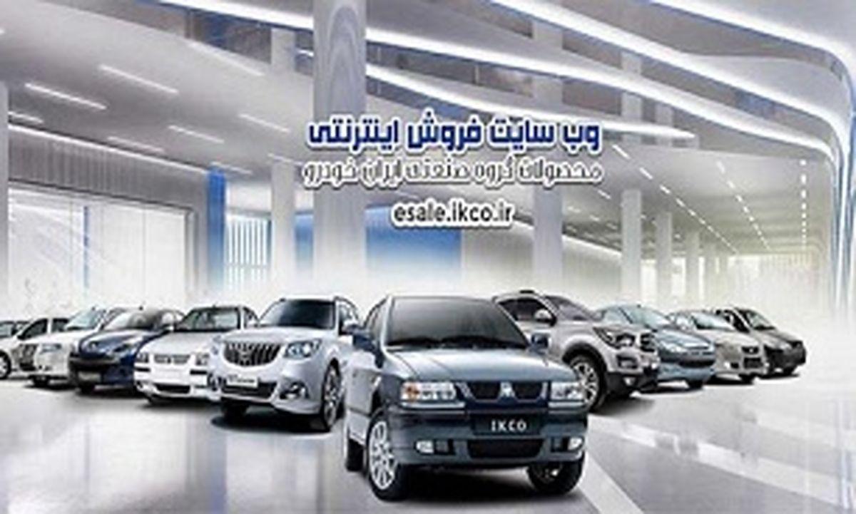 فروش فوق العاده ۵ محصول ایران خودرو