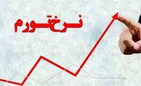 نرخ تورم شهریور ماه اعلام شد