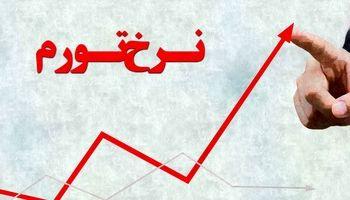 تورم ماه اول امسال اعلام شد/ افزایش نرخ تورم خانوارهای کشور