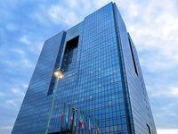 درخواست جدید بانک مرکزی برای خرید اوراق بدهی