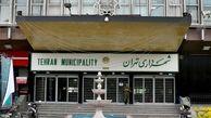 گزینههای شهرداری تهران بعد از افشانی را بشناسید