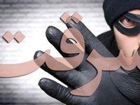 دستگیری موبایلقاپ اینستاگرامی