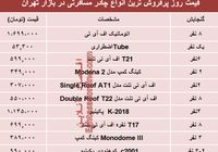 قیمت انواع چادر مسافرتی در بازار تهران؟ +جدول