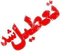 دانشگاههای استان تهران فردا تعطیل است؟
