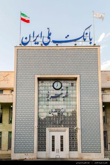برنامهریزی بانک ملی ایران برای حضور در مناطق جدید