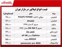 قیمت انواع اپیلاتور در بازار چند؟ +جدول