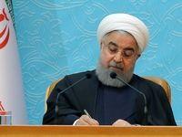 روحانی یک قانون مصوب مجلس را برای اجرا ابلاغ کرد