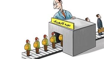 ۲۱هزار و ۳۷۲قرارداد با کارورزان منعقد شد