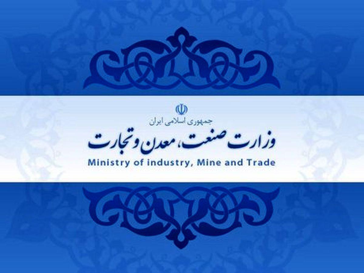 """""""وزارت بازرگانی"""" در وضعیت ژلهای"""