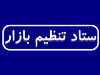 قربانی جدید؛ ستاد تنظیم بازار وارد میشود