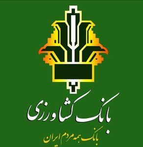 پرداخت ۴هزار میلیارد ریال تسهیلات توسط بانک کشاورزی در بوشهر