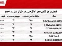 موبایل ال جی چند؟ +جدول