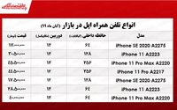 قیمت جدیدترین موبایلهای اپل +جدول
