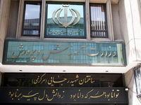 پنج انتصاب جدید در وزارت آموزش و پرورش