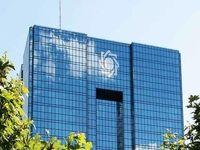 بانک مرکزی در مورد رمز پویا اطلاعیه صادر کرد
