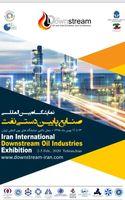 آغاز به کار اولین نمایشگاه بینالمللی صنایع پایین دست نفت/ ایران کارخانه خاورمیانه میشود