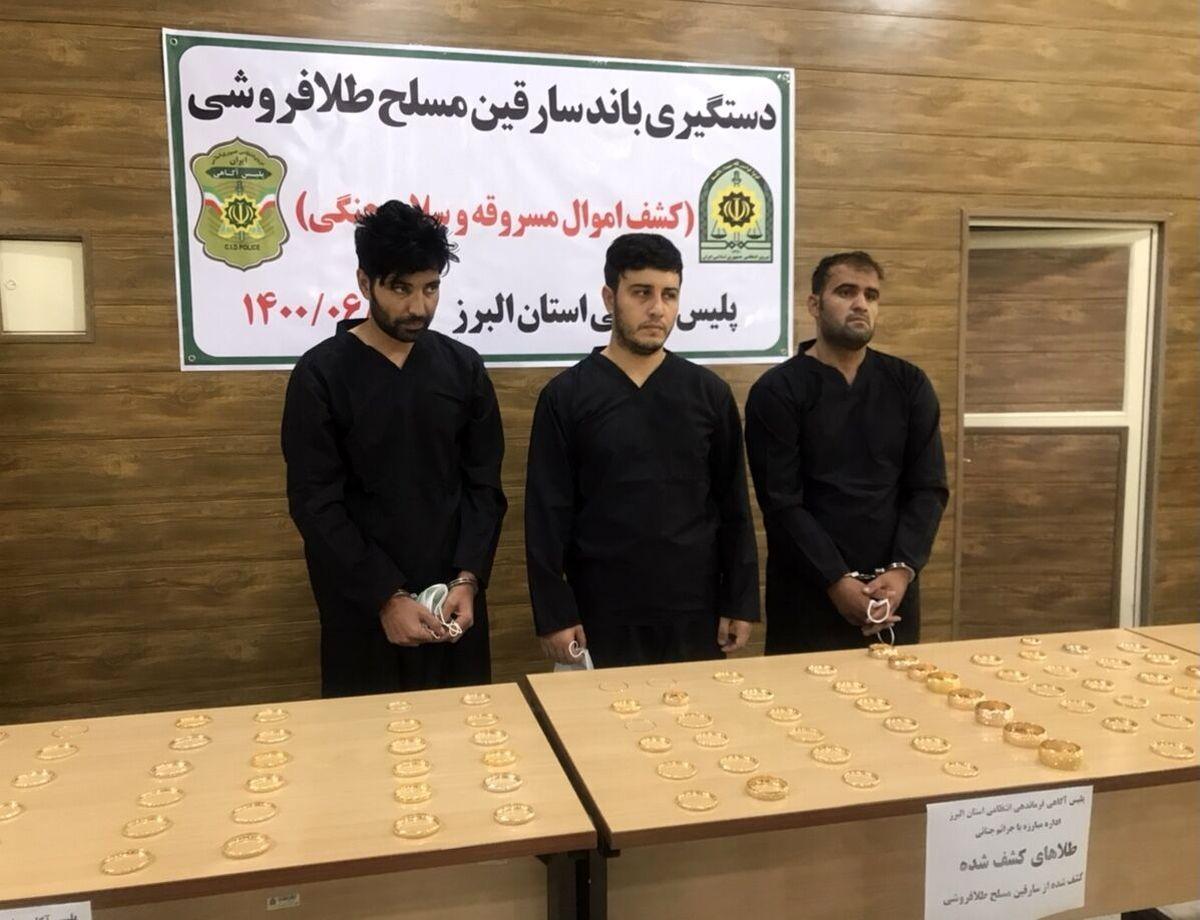 دستگیری سارقان مسلح طلا فروشی در کرج